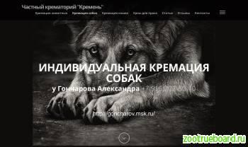 Индивидуально кремировать собаку в Москве.  Низкие цены,  выезд на дом.