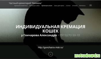 Низкие цены индивидуальной кремации кошки в Москве.  Выезд на дом.